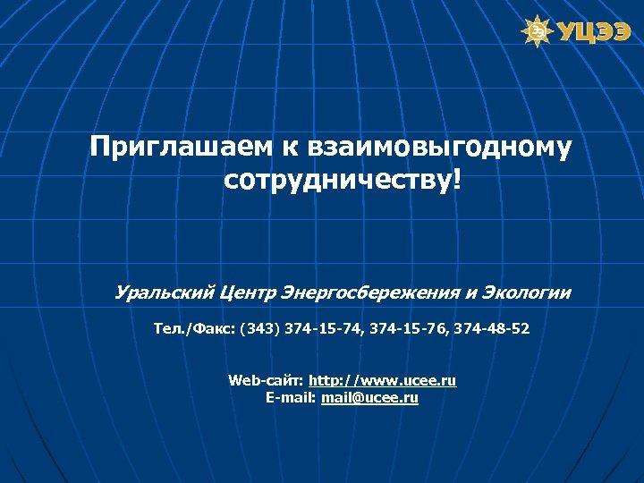 Приглашаем к взаимовыгодному сотрудничеству! Уральский Центр Энергосбережения и Экологии Тел. /Факс: (343) 374 -15