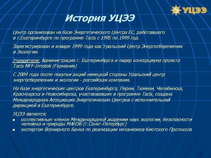История УЦЭЭ Центр организован на базе Энергетического Центра ЕС, работавшего в г. Екатеринбурге по