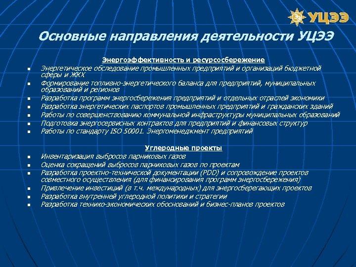Основные направления деятельности УЦЭЭ Энергоэффективность и ресурсосбережение n n n n Энергетическое обследование промышленных