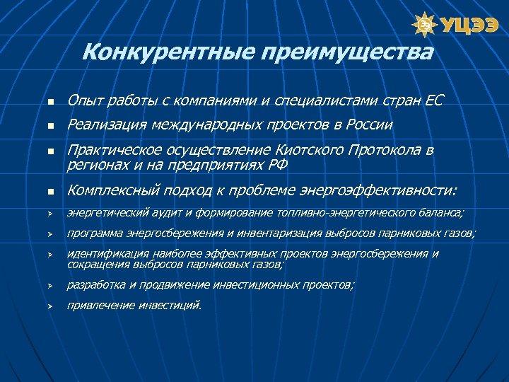 Конкурентные преимущества n Опыт работы с компаниями и специалистами стран ЕС n Реализация международных