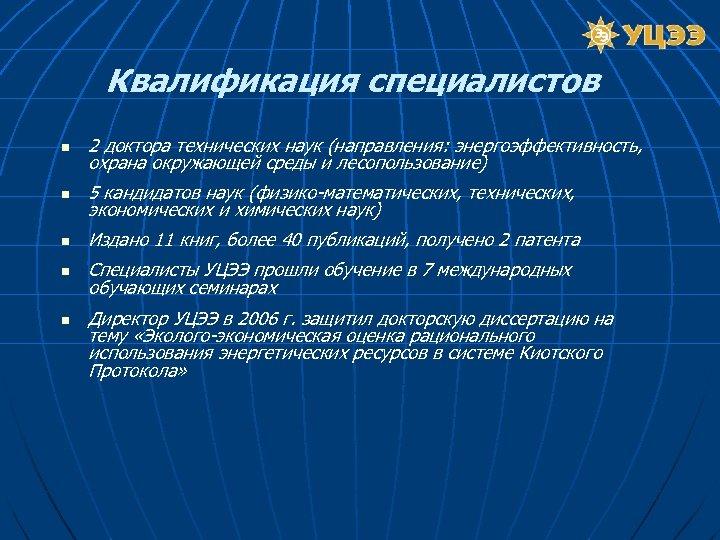 Квалификация специалистов n 2 доктора технических наук (направления: энергоэффективность, охрана окружающей среды и лесопользование)