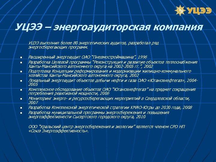 УЦЭЭ – энергоаудиторская компания n n n n УЦЭЭ выполнил более 80 энергетических аудитов,