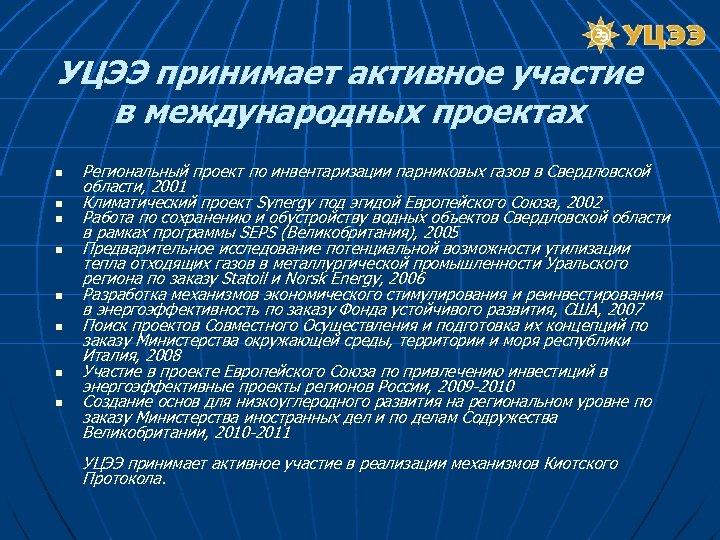 УЦЭЭ принимает активное участие в международных проектах n n n n Региональный проект по