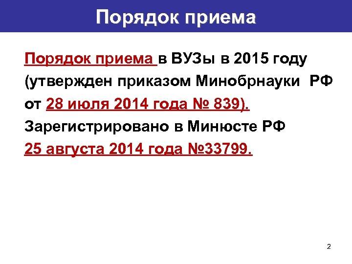 Порядок приема в ВУЗы в 2015 году (утвержден приказом Минобрнауки РФ от 28 июля