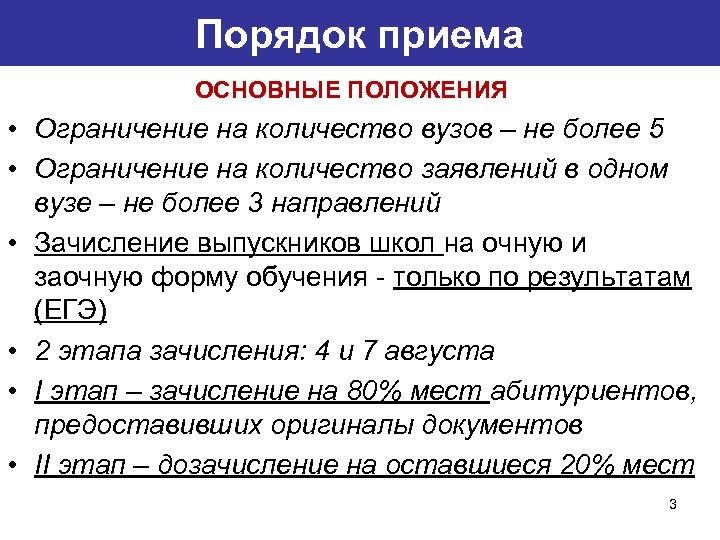 Порядок приема ОСНОВНЫЕ ПОЛОЖЕНИЯ • Ограничение на количество вузов – не более 5 •