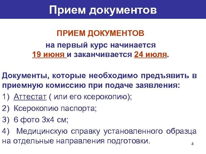 Прием документов ПРИЕМ ДОКУМЕНТОВ на первый курс начинается 19 июня и заканчивается 24 июля.