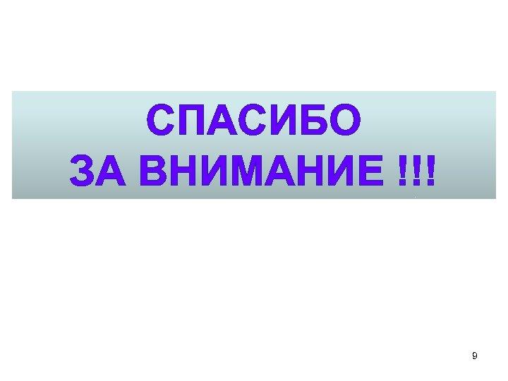 СПАСИБО ЗА ВНИМАНИЕ !!! 9