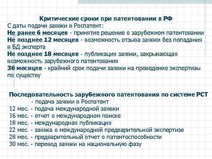 Критические сроки при патентовании в РФ С даты подачи заявки в Роспатент: Не ранее