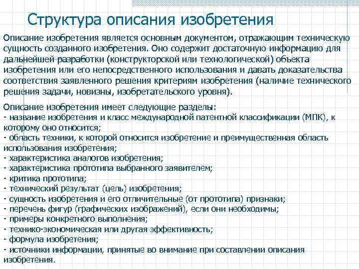 Структура описания изобретения Описание изобретения является основным документом, отражающим техническую сущность созданного изобретения. Оно