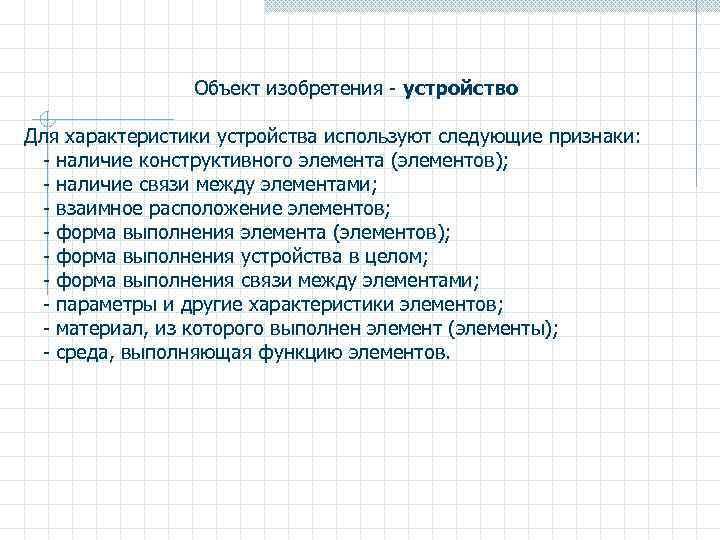 Объект изобретения - устройство Для характеристики устройства используют следующие признаки: - наличие конструктивного элемента