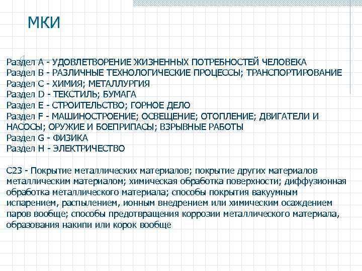 МКИ Раздел A - УДОВЛЕТВОРЕНИЕ ЖИЗНЕННЫХ ПОТРЕБНОСТЕЙ ЧЕЛОВЕКА Раздел B - РАЗЛИЧНЫЕ ТЕХНОЛОГИЧЕСКИЕ ПРОЦЕССЫ;