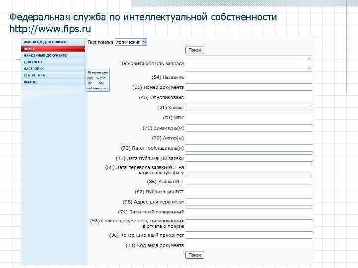 Федеральная служба по интеллектуальной собственности http: //www. fips. ru