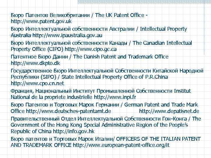 Бюро Патентов Великобритании / The UK Patent Office - http: //www. patent. gov. uk