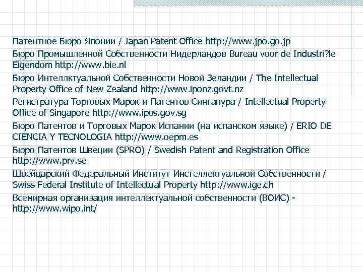 Патентное Бюро Японии / Japan Patent Office http: //www. jpo. go. jp Бюро Промышленной