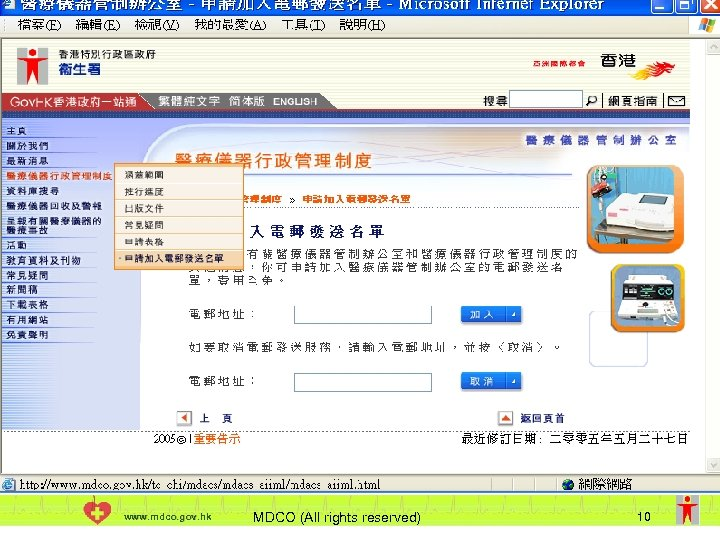 www. mdco. gov. hk MDCO (All rights reserved) 10