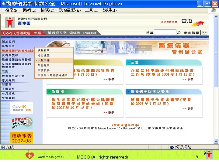 www. mdco. gov. hk MDCO (All rights reserved) 9 9