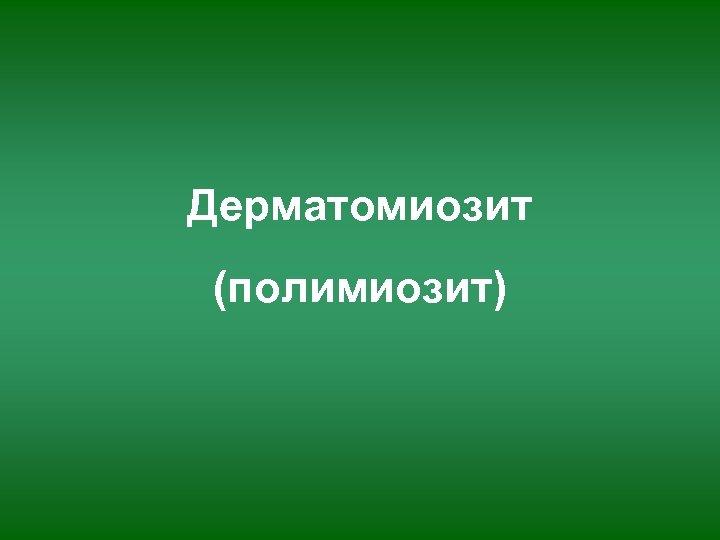 Дерматомиозит (полимиозит)