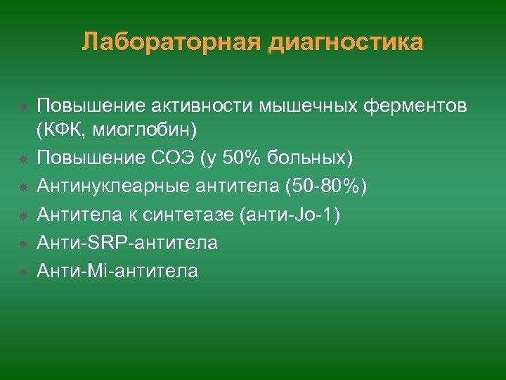 Лабораторная диагностика Повышение активности мышечных ферментов (КФК, миоглобин) Повышение СОЭ (у 50% больных) Антинуклеарные