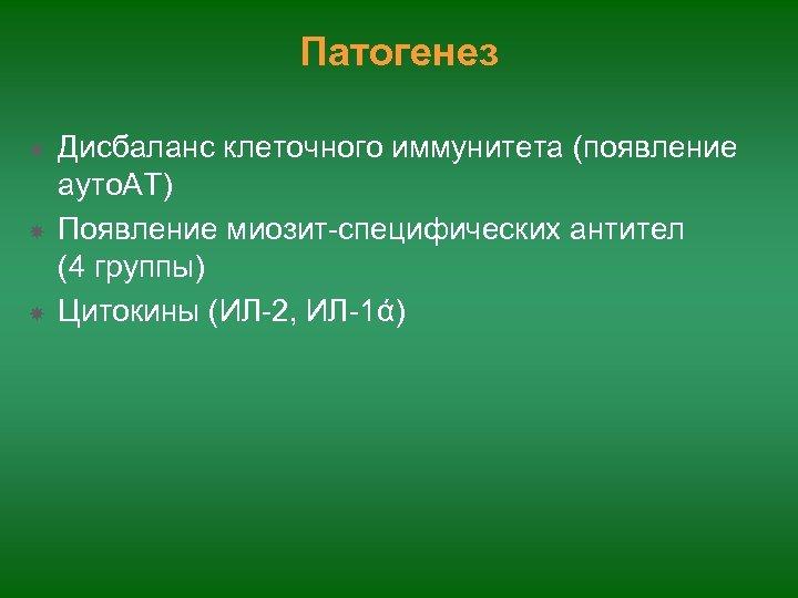 Патогенез Дисбаланс клеточного иммунитета (появление ауто. АТ) Появление миозит-специфических антител (4 группы) Цитокины (ИЛ-2,