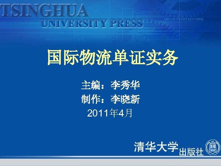 国际物流单证实务 主编:李秀华 制作:李晓新 2011年 4月