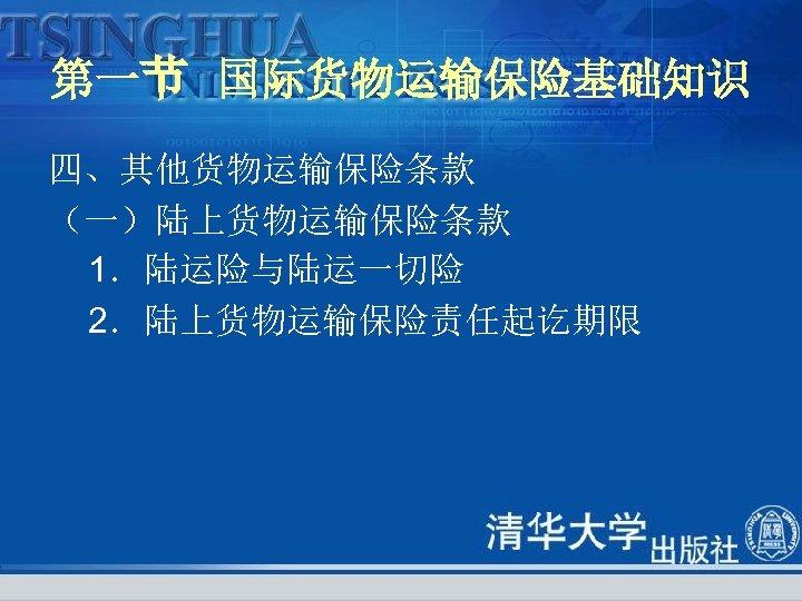 第一节 国际货物运输保险基础知识 四、其他货物运输保险条款 (一)陆上货物运输保险条款 1.陆运险与陆运一切险 2.陆上货物运输保险责任起讫期限