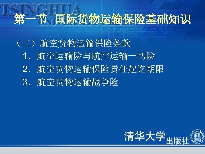 第一节 国际货物运输保险基础知识 (二)航空货物运输保险条款 1.航空运输险与航空运输一切险 2.航空货物运输保险责任起讫期限 3.航空货物运输战争险