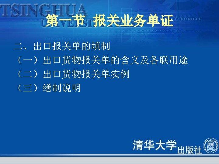 第一节 报关业务单证 二、出口报关单的填制 (一)出口货物报关单的含义及各联用途 (二)出口货物报关单实例 (三)缮制说明