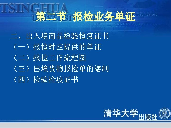 第二节 报检业务单证 二、出入境商品检验检疫证书 (一)报检时应提供的单证 (二)报检 作流程图 (三)出境货物报检单的缮制 (四)检验检疫证书