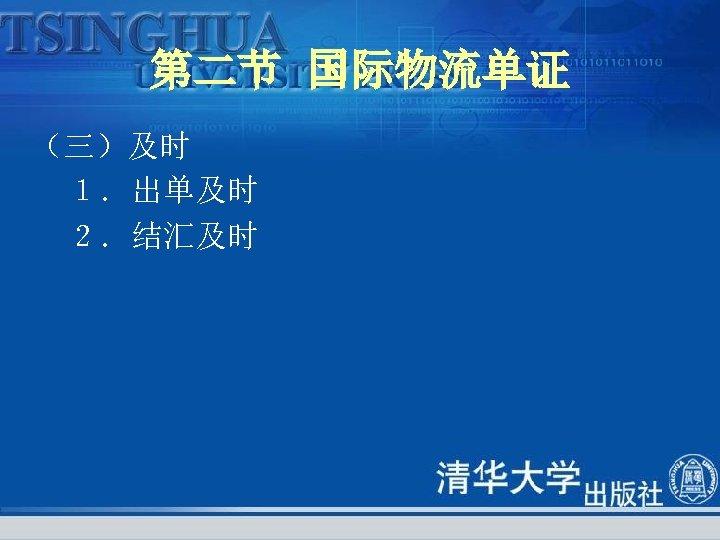 第二节 国际物流单证 (三)及时 1.出单及时 2.结汇及时