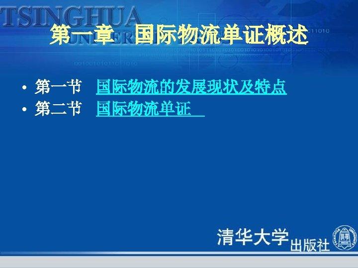 第一章 国际物流单证概述 • 第一节 国际物流的发展现状及特点 • 第二节 国际物流单证