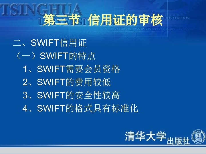 第三节 信用证的审核 二、SWIFT信用证 (一)SWIFT的特点 1、SWIFT需要会员资格 2、SWIFT的费用较低 3、SWIFT的安全性较高 4、SWIFT的格式具有标准化