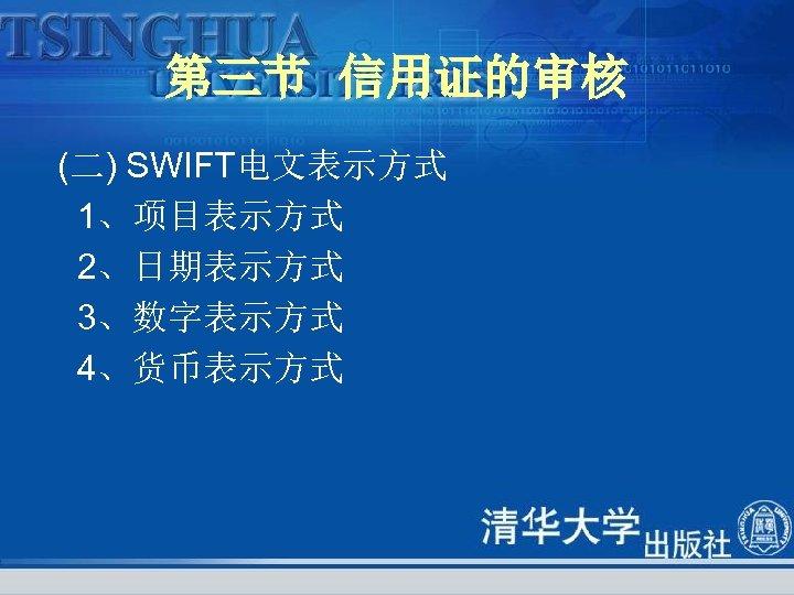 第三节 信用证的审核 (二) SWIFT电文表示方式 1、项目表示方式 2、日期表示方式 3、数字表示方式 4、货币表示方式