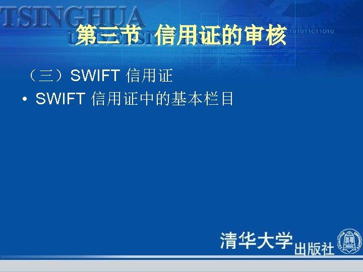 第三节 信用证的审核 (三)SWIFT 信用证 • SWIFT 信用证中的基本栏目