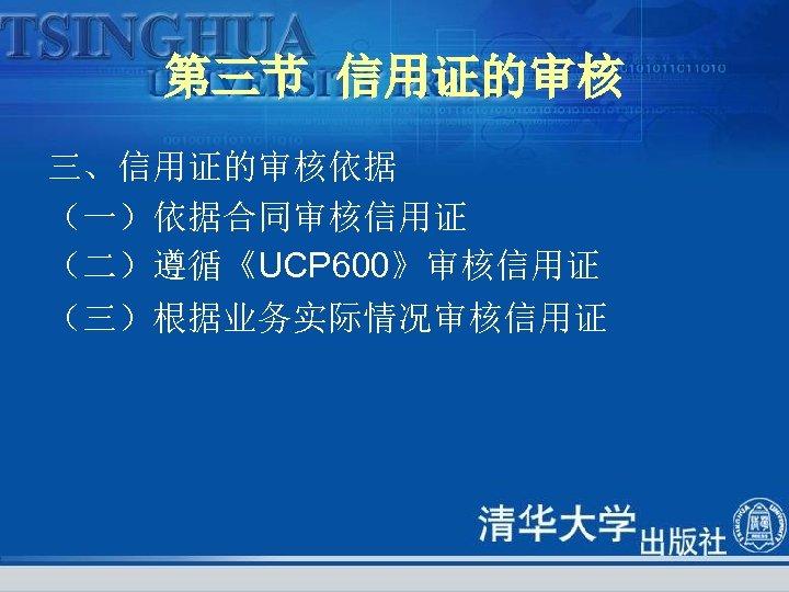 第三节 信用证的审核 三、信用证的审核依据 (一)依据合同审核信用证 (二)遵循《UCP 600》审核信用证 (三)根据业务实际情况审核信用证