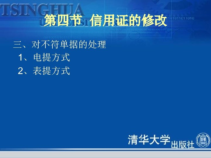 第四节 信用证的修改 三、对不符单据的处理 1、电提方式 2、表提方式