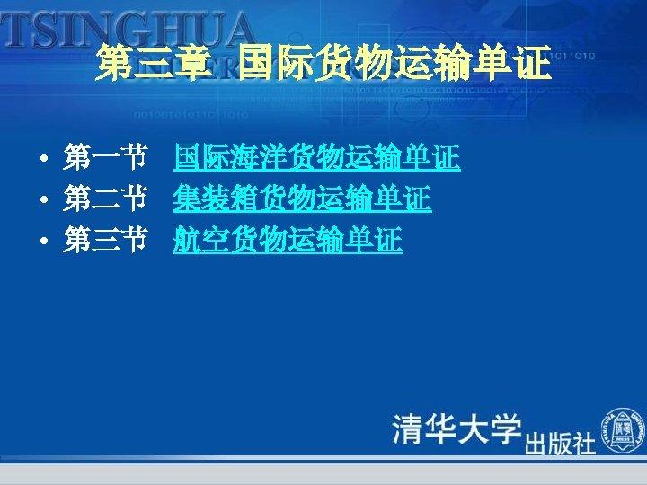 第三章 国际货物运输单证 • 第一节 国际海洋货物运输单证 • 第二节 集装箱货物运输单证 • 第三节 航空货物运输单证