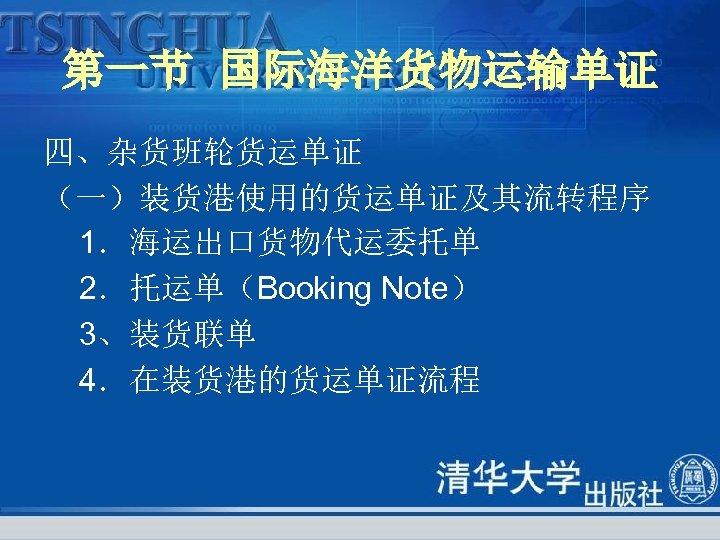 第一节 国际海洋货物运输单证 四、杂货班轮货运单证 (一)装货港使用的货运单证及其流转程序 1.海运出口货物代运委托单 2.托运单(Booking Note) 3、装货联单 4.在装货港的货运单证流程