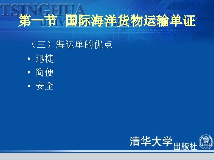 第一节 国际海洋货物运输单证 (三)海运单的优点 • 迅捷 • 简便 • 安全