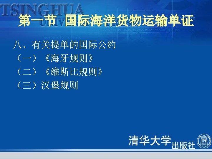 第一节 国际海洋货物运输单证 八、有关提单的国际公约 (一)《海牙规则》 (二)《维斯比规则》 (三)汉堡规则