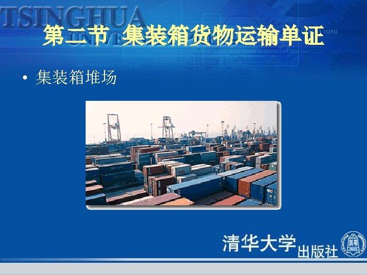 第二节 集装箱货物运输单证 • 集装箱堆场