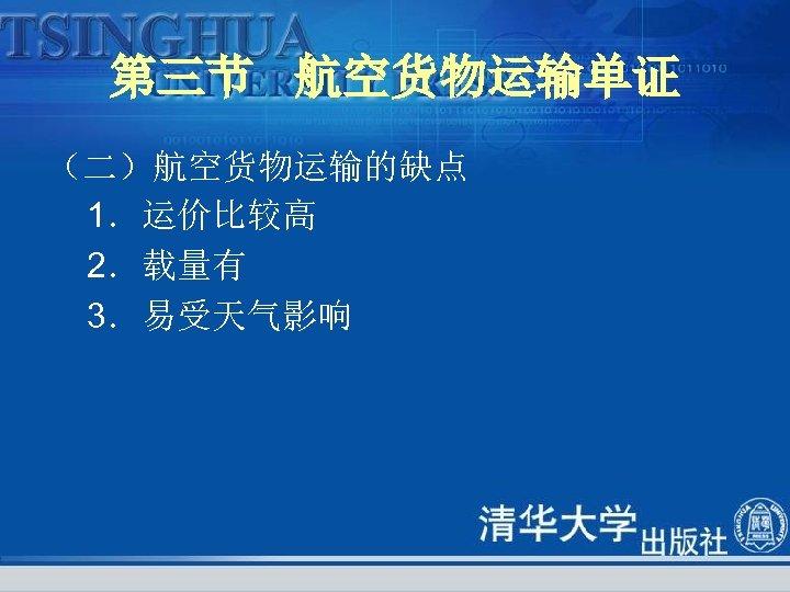 第三节 航空货物运输单证 (二)航空货物运输的缺点 1.运价比较高 2.载量有 3.易受天气影响