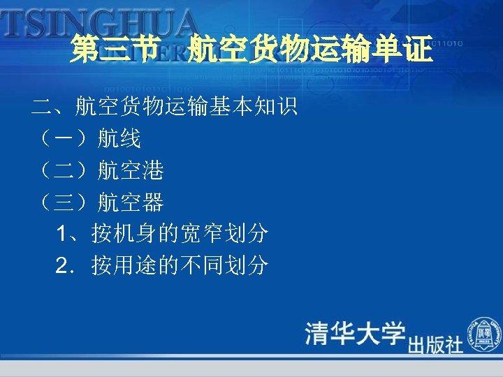 第三节 航空货物运输单证 二、航空货物运输基本知识 (-)航线 (二)航空港 (三)航空器 1、按机身的宽窄划分 2.按用途的不同划分