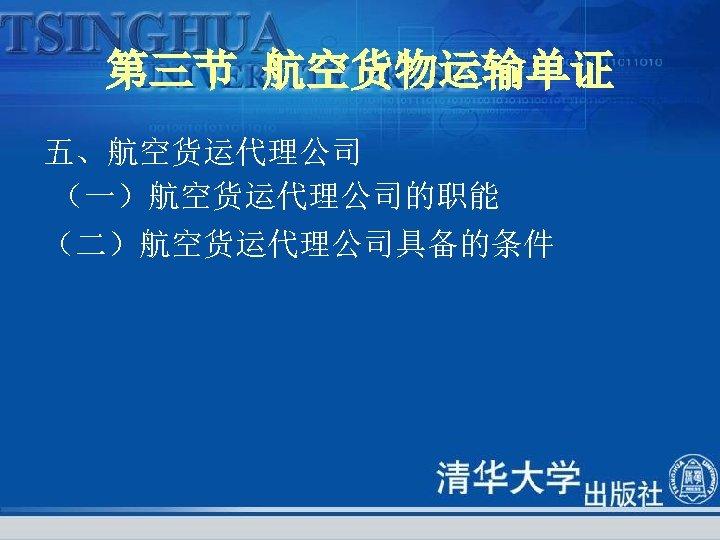 第三节 航空货物运输单证 五、航空货运代理公司 (一)航空货运代理公司的职能 (二)航空货运代理公司具备的条件