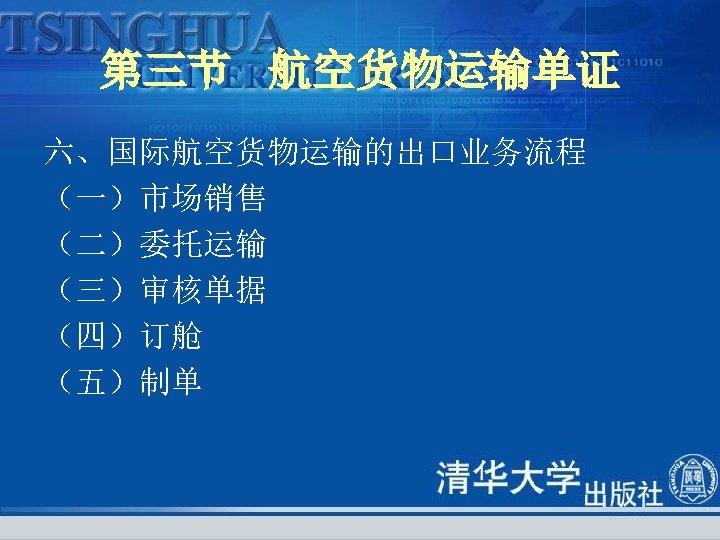 第三节 航空货物运输单证 六、国际航空货物运输的出口业务流程 (一)市场销售 (二)委托运输 (三)审核单据 (四)订舱 (五)制单