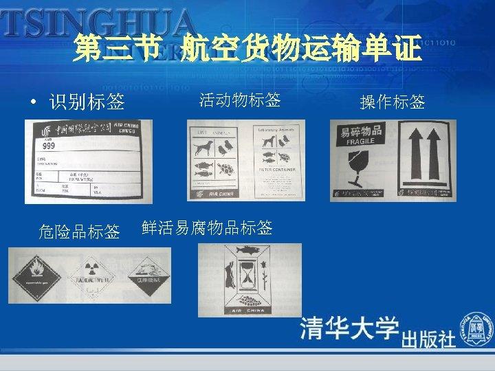第三节 航空货物运输单证 • 识别标签 危险品标签 活动物标签 鲜活易腐物品标签 操作标签
