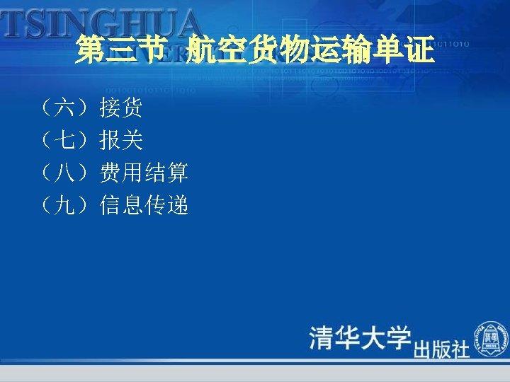 第三节 航空货物运输单证 (六)接货 (七)报关 (八)费用结算 (九)信息传递