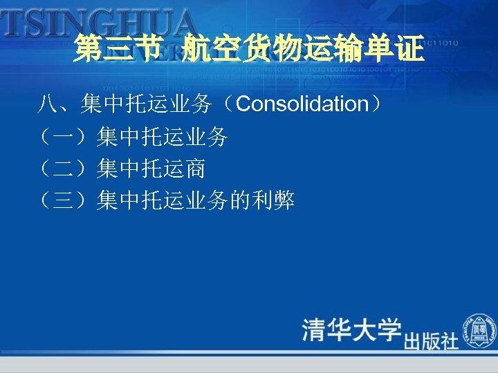 第三节 航空货物运输单证 八、集中托运业务(Consolidation) (一)集中托运业务 (二)集中托运商 (三)集中托运业务的利弊