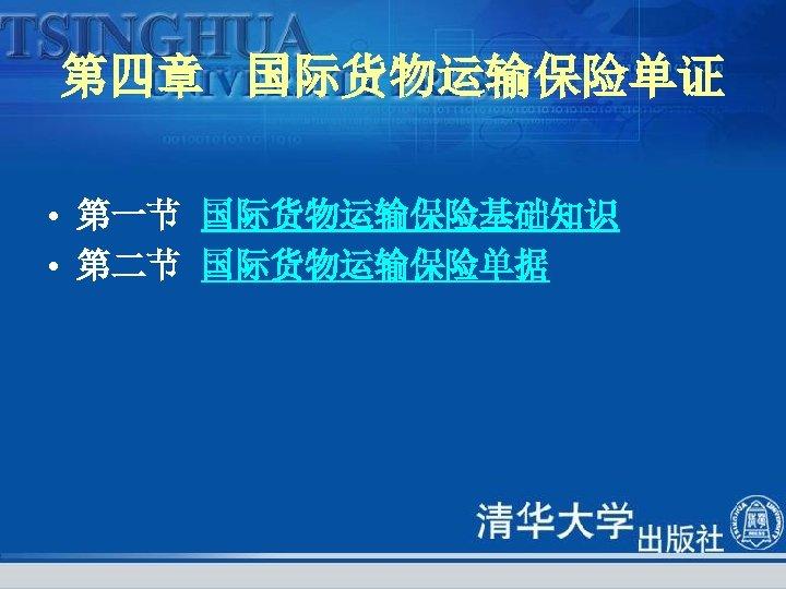 第四章 国际货物运输保险单证 • 第一节 国际货物运输保险基础知识 • 第二节 国际货物运输保险单据
