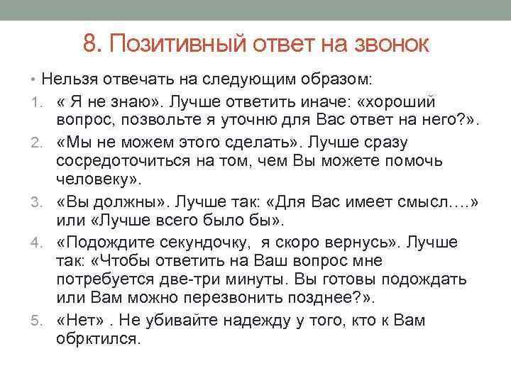 8. Позитивный ответ на звонок • Нельзя отвечать на следующим образом: 1. « Я