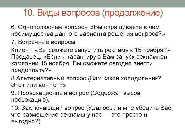 10. Виды вопросов (продолжение) 6. Однополюсные вопросы «Вы спрашиваете в чем преимущества данного варианта
